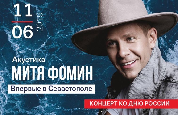 Митя Фомин даст концерт под открытым небом в Севастополе