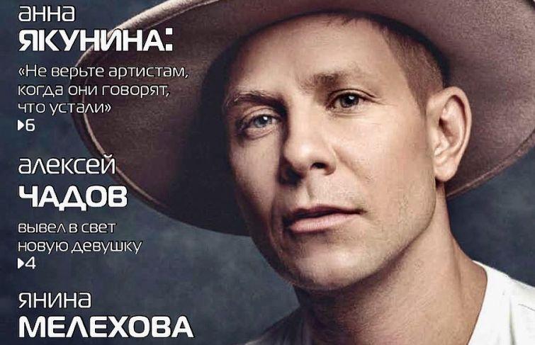 Митя Фомин на обложке «МК Бульвар»