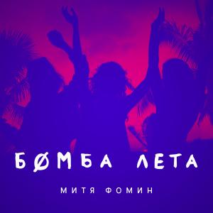 Митя Фомин - Бомба лета