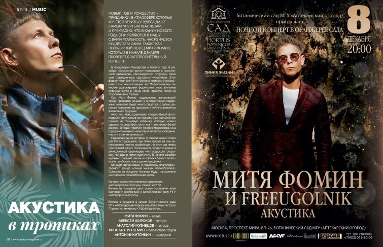 Акустика в тропиках: Митя Фомин в журнале «BONJOUR».