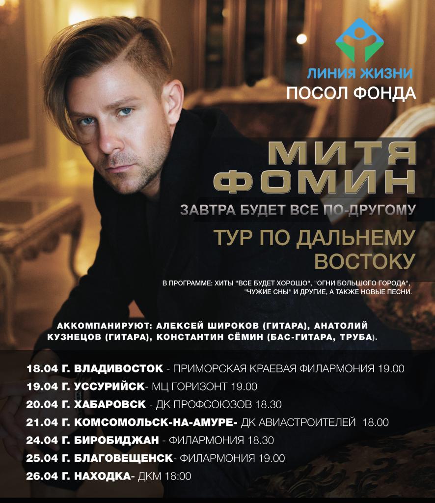 Mitya_fomin_tour