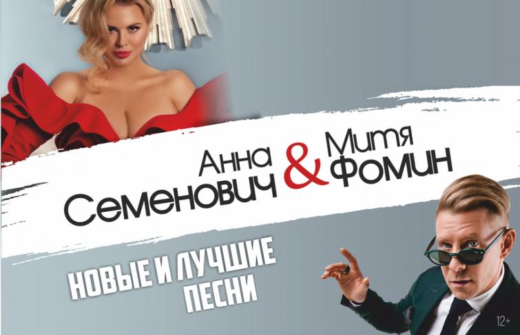 Тур с Анной Семенович по Казахстану! Перенос на октябрь 2020