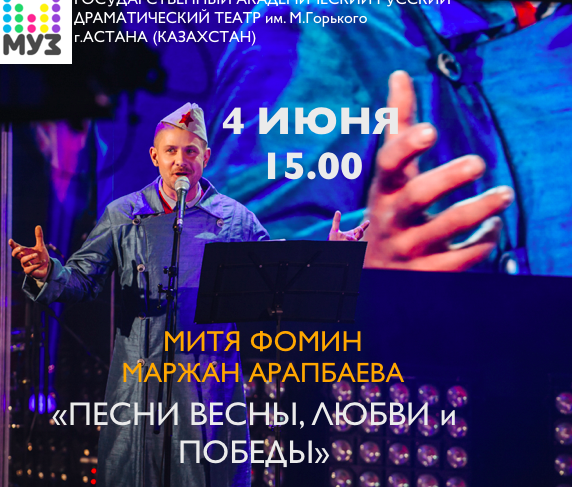 Песни весны, любви и Победы. г. Астана (Казахстан)
