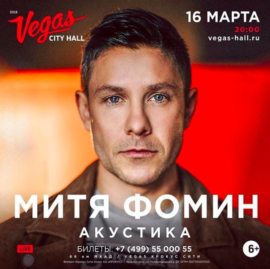 mitya-fomin-vegas-16-03-2017