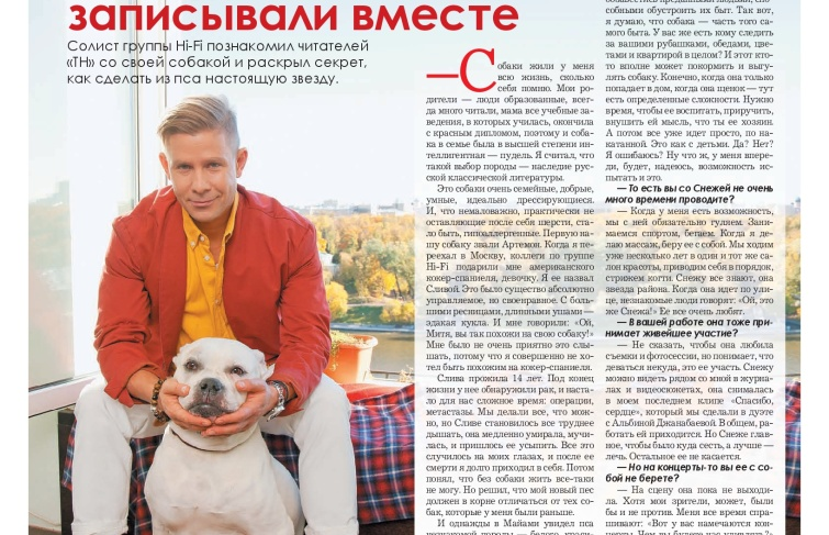 Митя Фомин в журнале «Теленеделя»