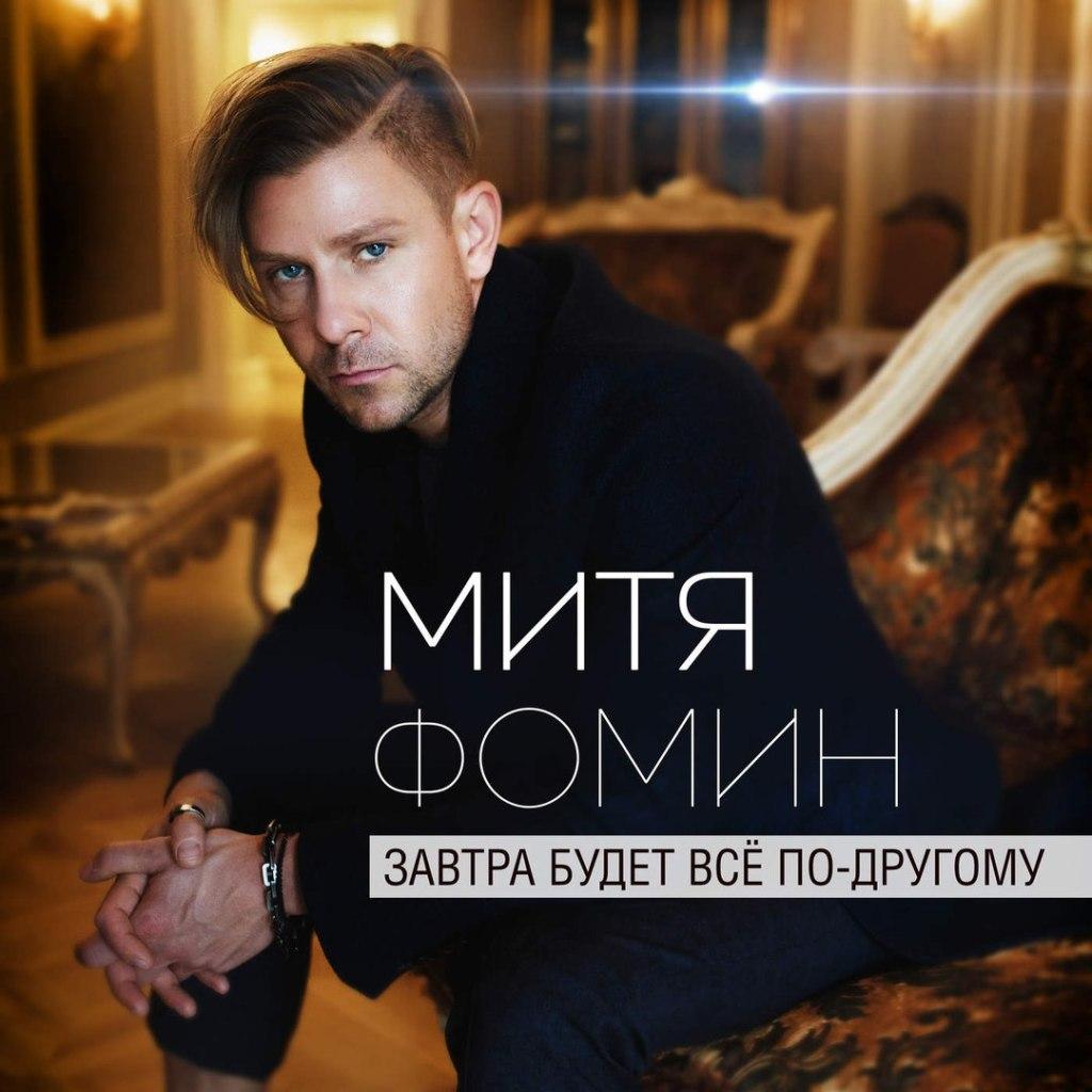 albom_mitya_Fomin