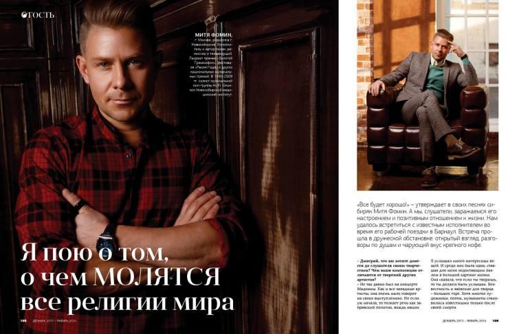 Интервью для журнала «Самый сок» (ноябрь 2015)