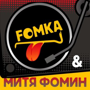 fomka_mobilka