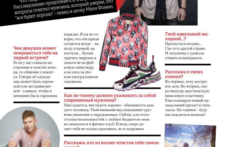 Один на миллион в журнале Cosmo Shopping  (апрель 2018)