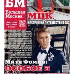 Mitya_Fomin_bm