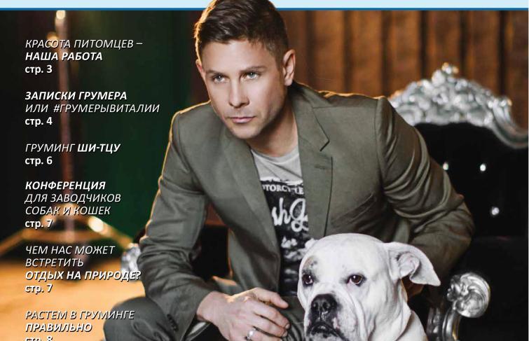 Митя Фомин с Белоснежкой на обложке журнала «Милорд» (весна 2018)