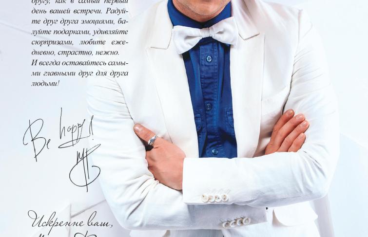 Журнал «Свадьба». 2015