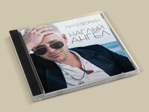 """CD """"Наглый ангел"""" (2013)"""