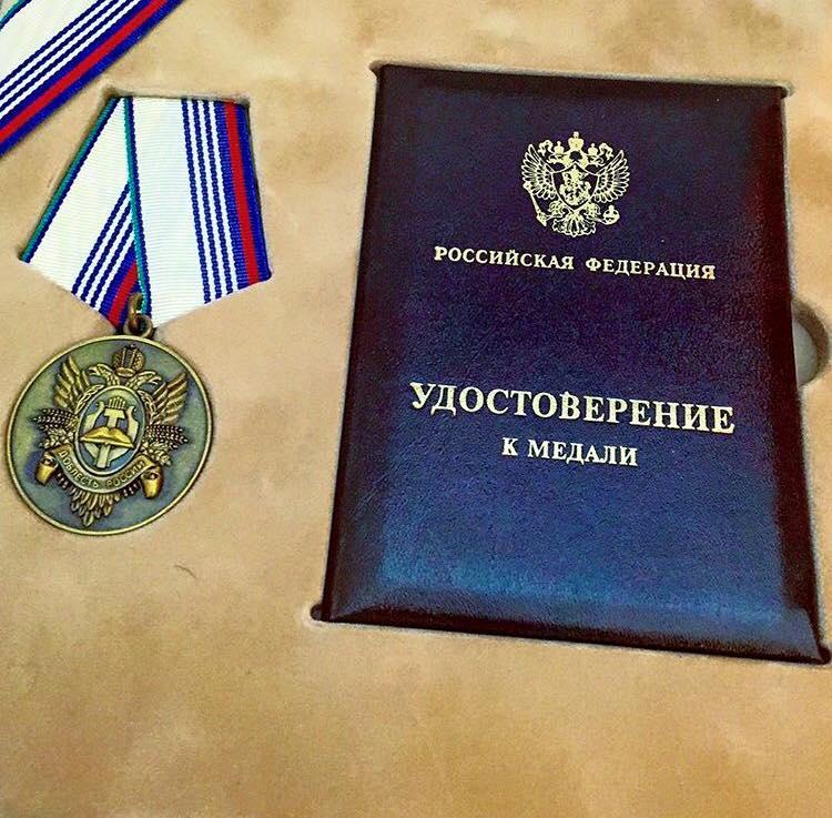 MItya Fomin. Medal