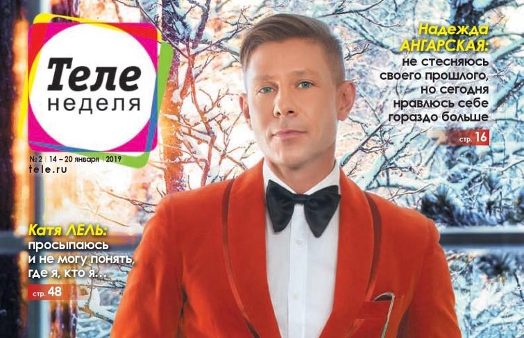 Митя Фомин на обложке журнала «Теленеделя». Январь 2019