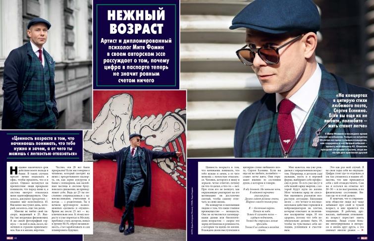 Нежный возраст: авторское эссе Мити Фомина специально для HELLO