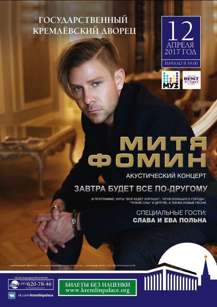 Mitya_Fomin_Kremlin