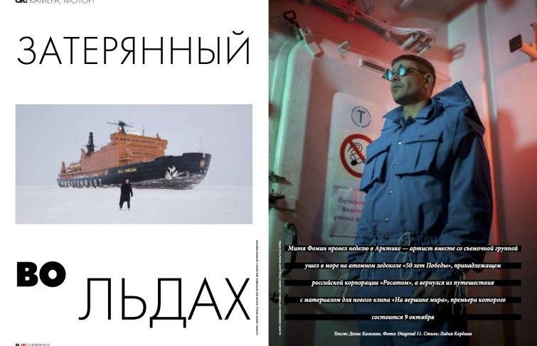 Митя Фомин для журнала «OK!». Октябрь 2019.