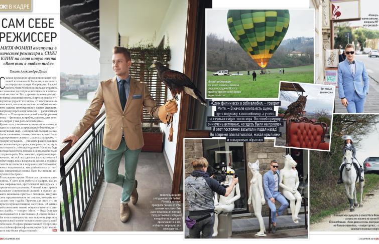 Журнал ОК. Апрель 2015