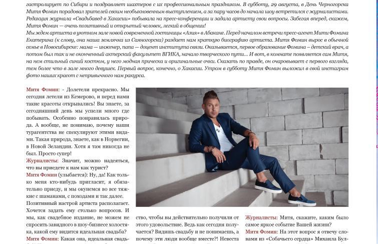 Интервью журналу «Свадьбавед». Ноябрь 2015