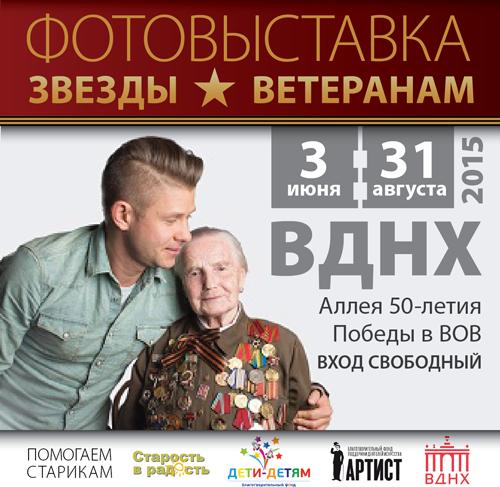Митя Фомин примет участие в проекте «Звезды ветеранам»