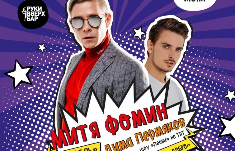 Митя Фомин и Дима Пермяков! Премьера альбомов. Купить билет