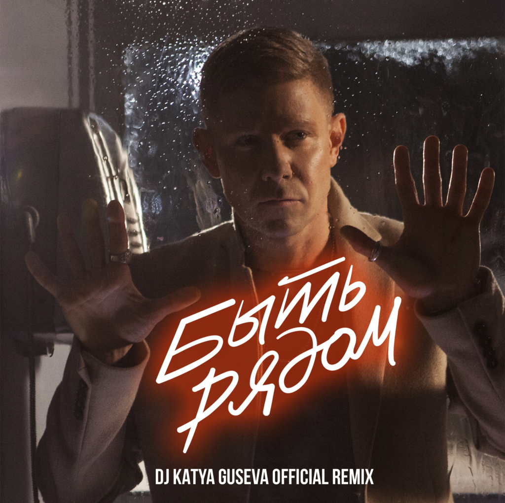 remix-ryadom-dj-katya-guseva