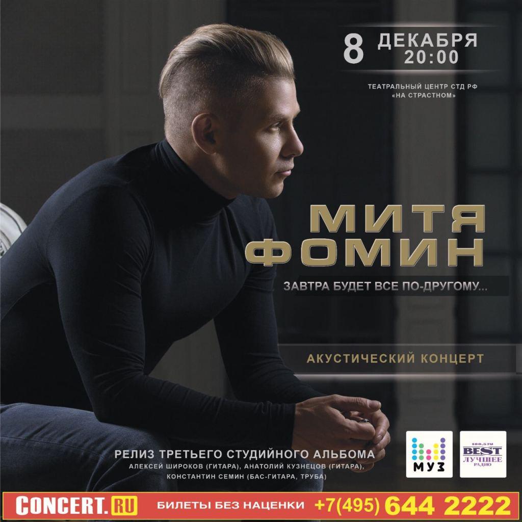 Mitya_Fomin_koncert
