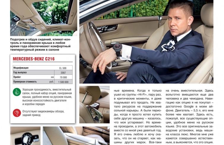 Журнал «Автомир». Август 2016