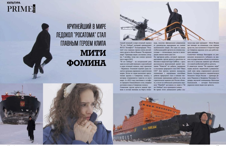 Митя Фомин в журнале «PRIME ONE».