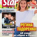 mitya_fomin_starhit