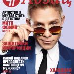 Mitya_fomin_abzats