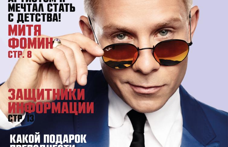 Митя Фомин на обложке журнала «Абзац» (январь 2017)